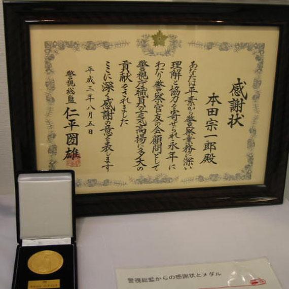 警視総監からの感謝状とメダル