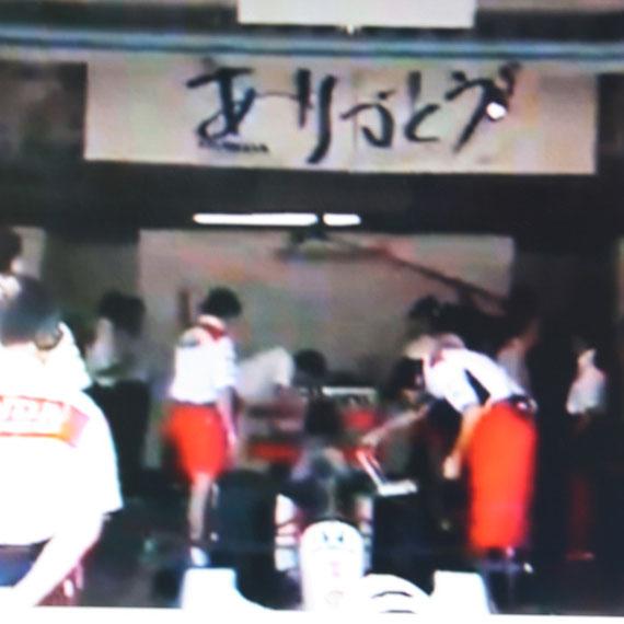 1992年10月25日、鈴鹿サーキット アイルトン・セナピット内にプレゼントした『ありがとう』の横断幕。ホンダの4代目社長の川本信彦さんの筆跡です。