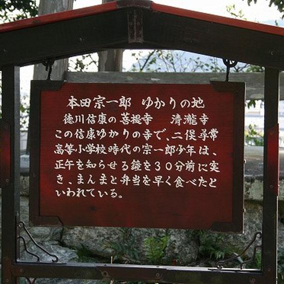 このお寺は後に通った二俣高等小学校にの北側にあり、光明村の人達はこの寺の鐘の音で正午を知った同級生仲間の三人でこのお寺の鐘を30分程早く鳴らしてお昼を早めてしまい、清瀧寺の和尚さんに怒られたそうです。。