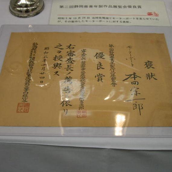 第二回静岡県青年製作品展覧会優良賞