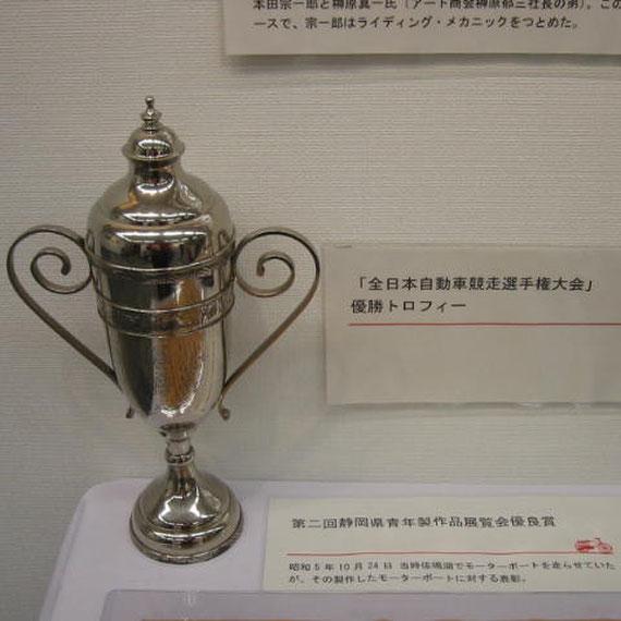 「全日本自動車競走選手権大会」優勝トロフィー