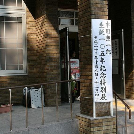 本田宗一郎さんの生誕105年記念特別展が開かれています。