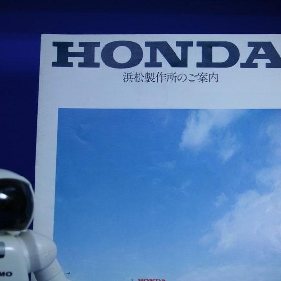 HONDA 浜松製作所のご案内
