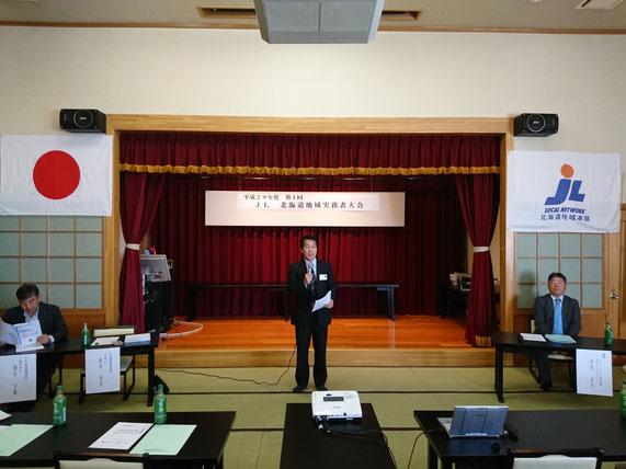 平成29年度 第1回 JL 北海道地域実務者大会