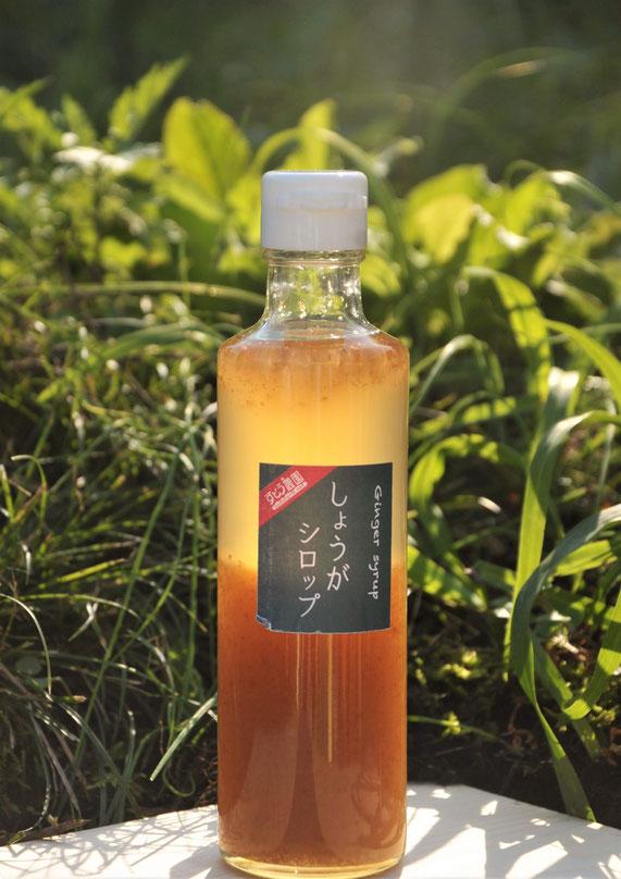 有機栽培のショウガと北海道産の甜菜糖で仕込んだ絶妙の香りのショウガシロップです