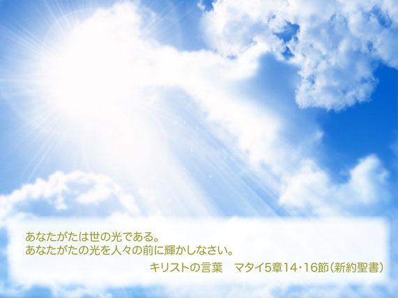 あなたがたは世の光である【キリストの言葉】