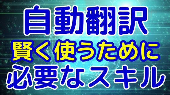 コツ 自動翻訳 機械翻訳 AI翻訳 使い方 誤訳 使えない 日本語 英語 通訳 山下えりか