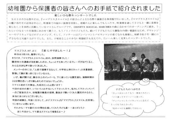 20080303瀬戸市内幼稚園訪問