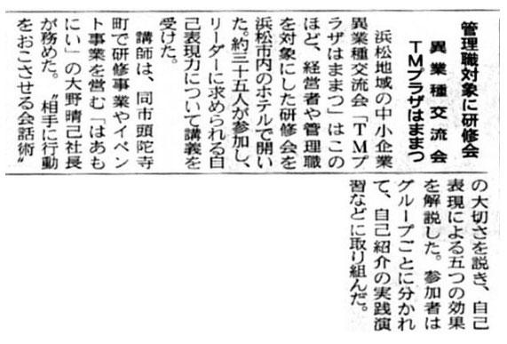 2004年7月 静岡新聞に掲載