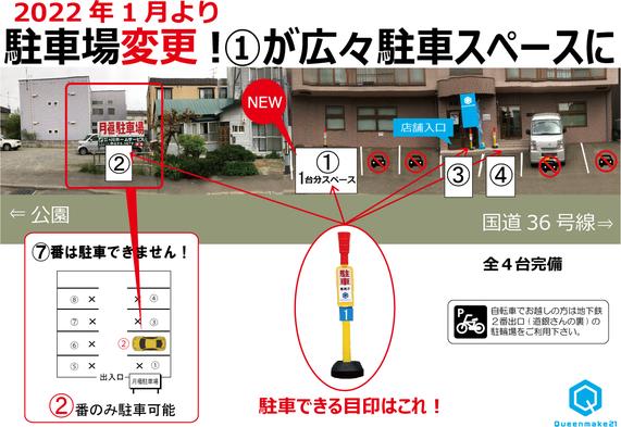 札幌 豊平区 月寒 エステ まつげパーマ まつエク 駐車場