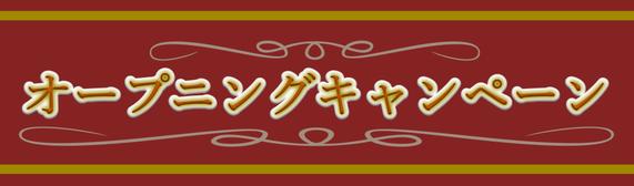 中国式マッサージ夜色のオープニングキャンペーンバナー