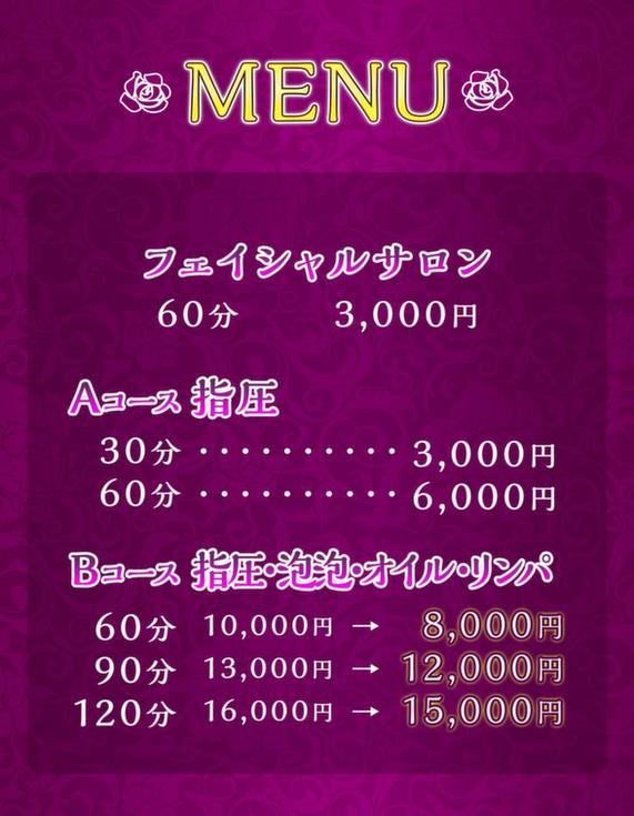 中国式マッサージ夜色の通常メニューキャンペーン価格表
