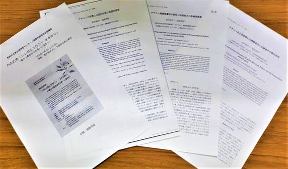 集められたササユリの論文など(いずれも西村秀洋先生(園芸高校)による)
