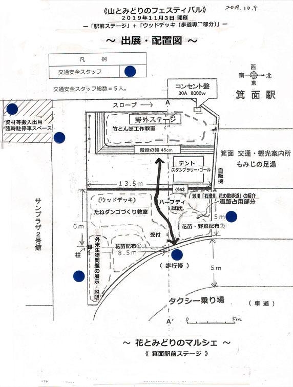 """箕面駅前のステージでの""""花とみどりのマルシェ"""""""