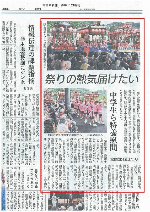 南日本新聞 平成28年7月24日付
