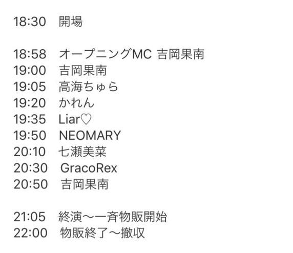 2018年7月11日(水)神田MIFA