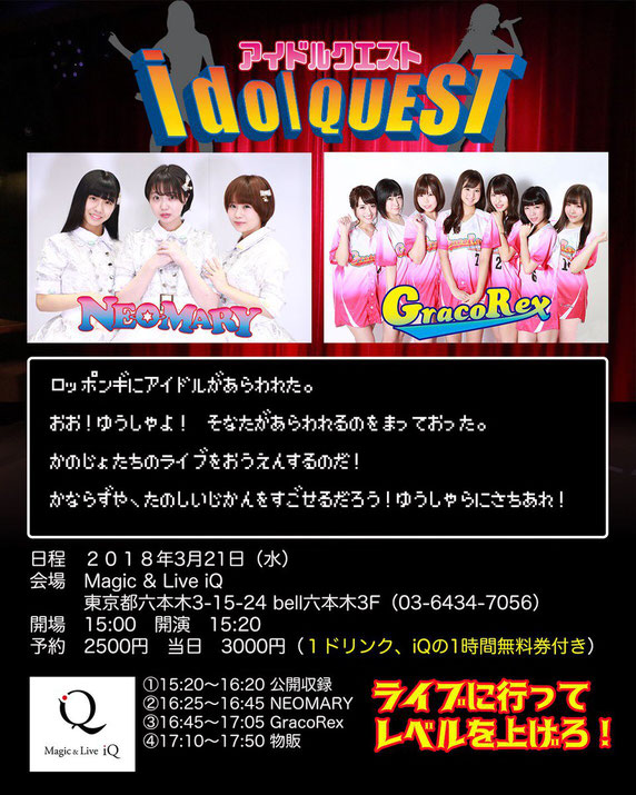 3月21日(水)idol QUEST