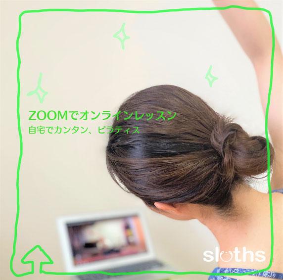 名古屋 ピラティス、オンラインレッスン、Pilates、sloths イメージ写真