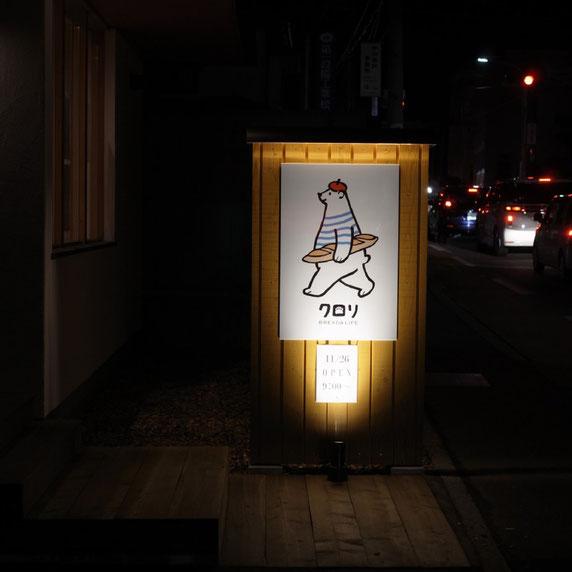ベーカリーショップ クロリ・BREAD&LIFE 店舗併用住宅 松本市 新築工事 長野県松本市の建築家 建築設計事務所 看板サイン照明