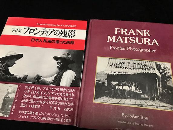 右が原書、左は83年の番組公開に併せて発刊された翻訳版
