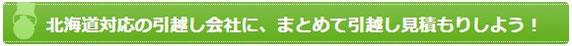 北海道対応の引越し会社に、まとめて引越し見積もりしよう!