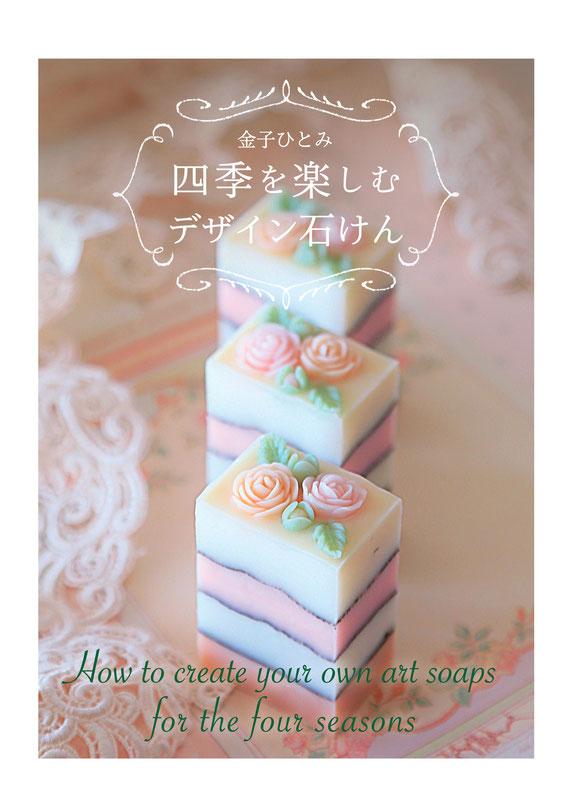 手作り石けん教室 Flower Soap Design 横浜のハンドメイドソープ