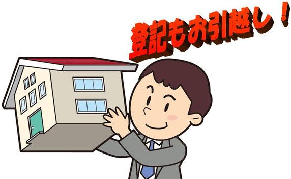 広島の皆さま、抵当権抹消登記の前に住所変更登記をして下さい!