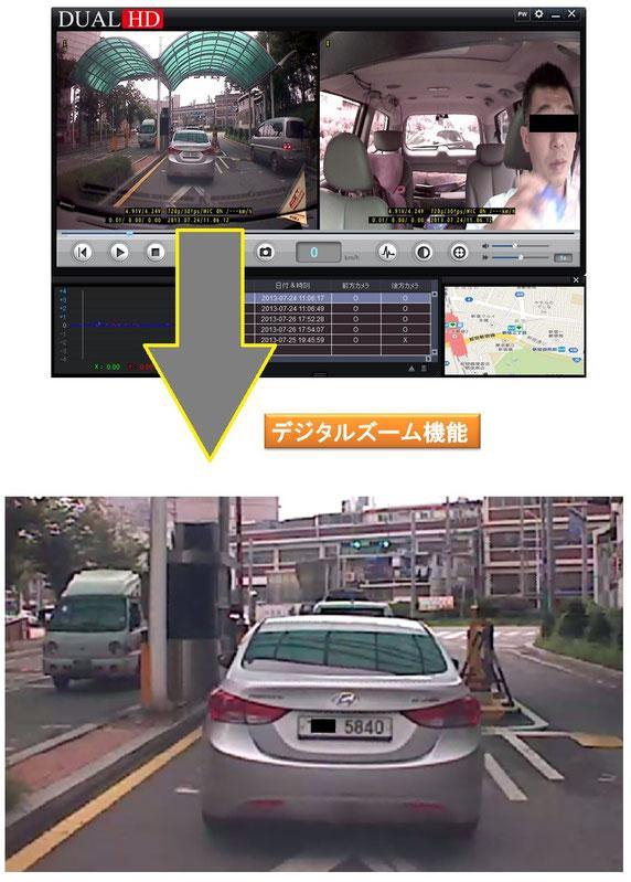 2カメラドライブレコーダーDual-HD3300録画画面ズーム時の画像