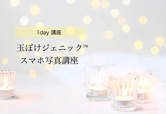 スマフォトジャパン 玉ぼけジェニック講座