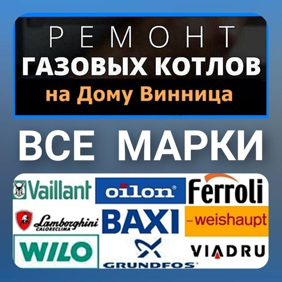 Ремонт газовых котлов Винница