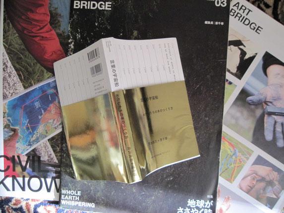 2018年3月15日 仲間と読み合った『ART BRIDGE』と『言葉の宇宙船』