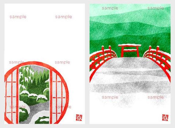 風景ステンシル年賀状
