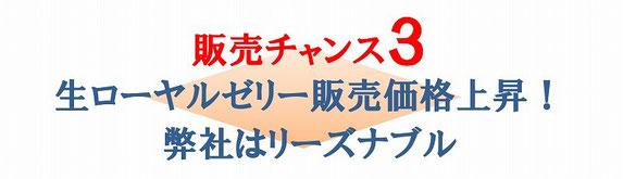 日本の生ローヤルゼリーの生産・販売は今後減少します。本当に体に作用する生ローヤルゼリーを必要とする方が購入できなくなるかもしれません。生ローヤルゼリーの販売価格もここ数年で上昇の一途をたどっています。弊社はタイの養蜂業者とタイアップし、定量の補給を確保しております。生ローヤルゼリーの販売価格も他社に比較しリーズナブルにご提供しております。協力いただけるお店様と一緒になり生ローヤルゼリーをお客様にお届けしたいと思います。