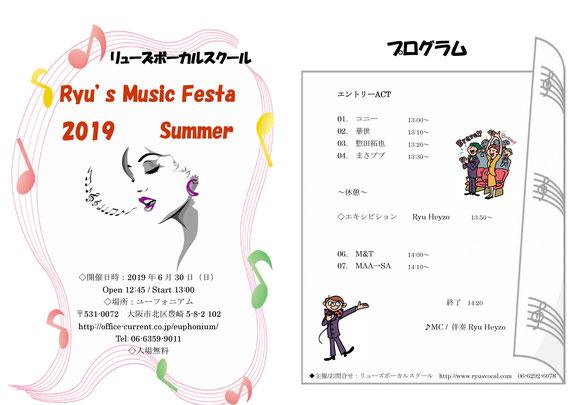 ボイトレ ボイストレーニング ボーカルレッスン スクール発表会