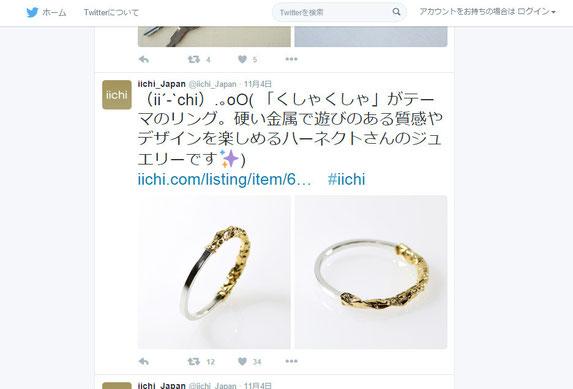 iichi Twitter(CrR01)