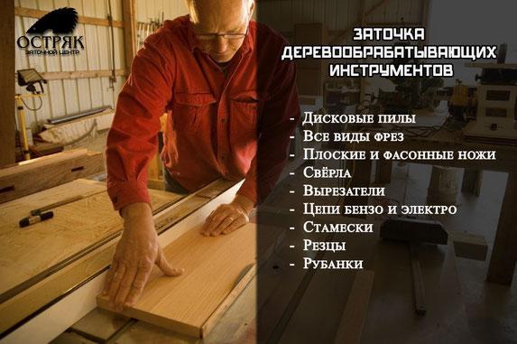 Заточка деревообрабатывающих инструментов
