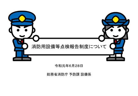 消防用設備等点検報告制度について/令和元年6月28日/総務省消防庁 予防課 設備係