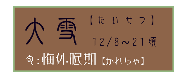 大雪【たいせつ】アイコン 旬花:水仙
