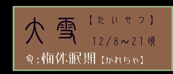 大雪【たいせつ】アイコン 旬:梅休眠期