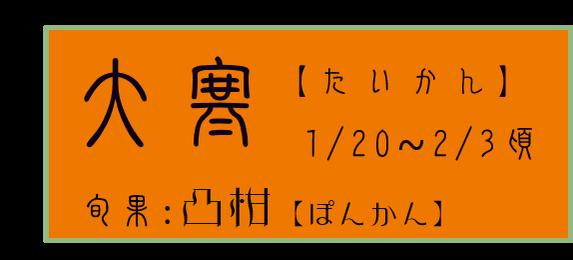 大寒【たいかん】アイコン 旬果:凸柑