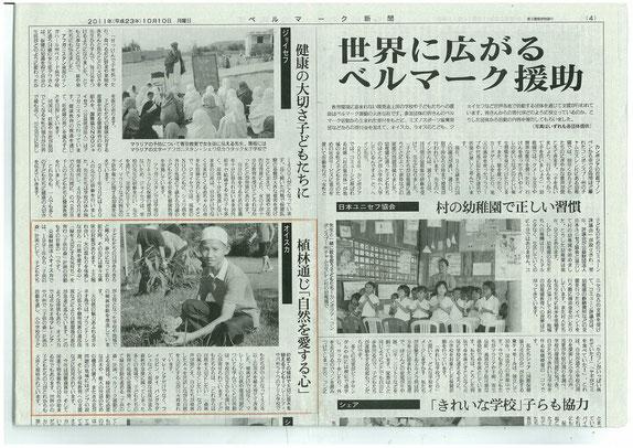 10月10日付ベルマーク新聞