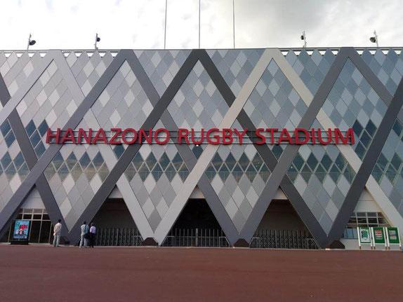 ラグビーワールドカップ2019,パブリックビューイング,花園ラグビー場,東大阪市