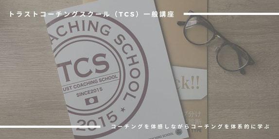 トラストコーチングスクール(TCS)コーチング一般講座
