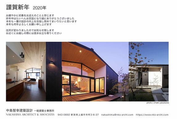 注文住宅、自然素材、平家の家、中島智幸建築設計、建築家、新潟県、上越市、設計事務所
