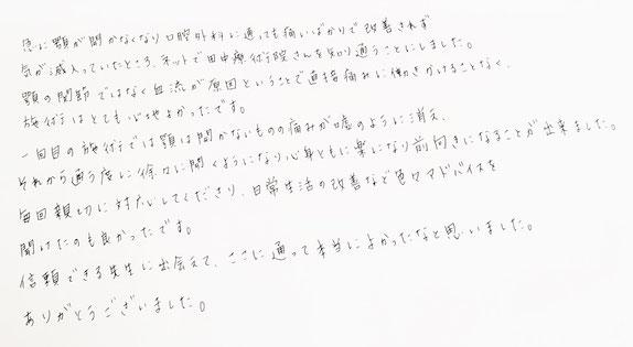 田中療術院 口コミ 顎関節症