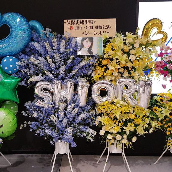 乃木坂46 真夏の全国ツアー2017公演祝二連スタンド花
