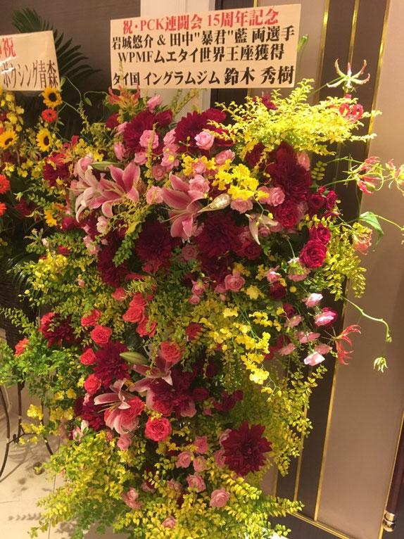 周年祝スタンド花