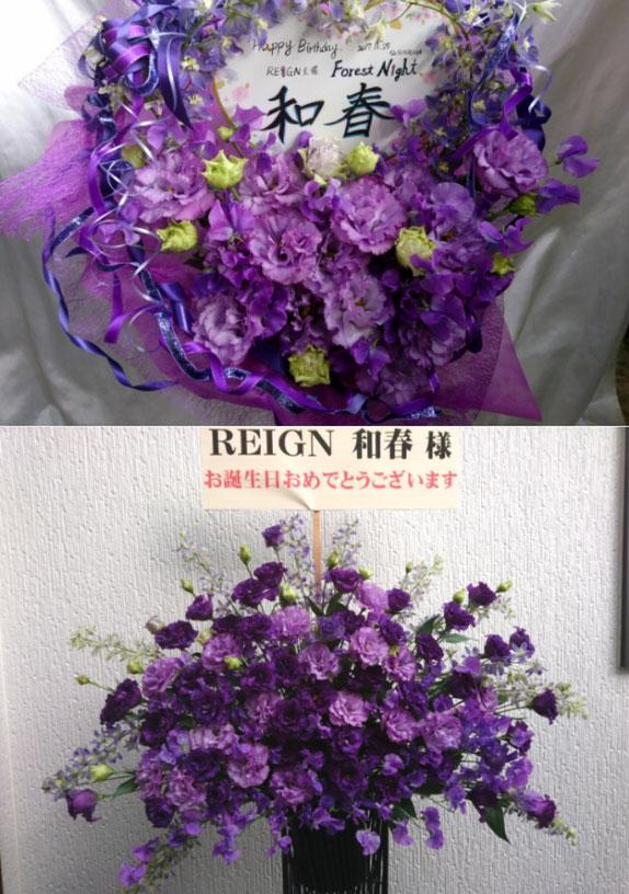 REIGN 和春誕生祝フラワーアレンジ&スタンド花