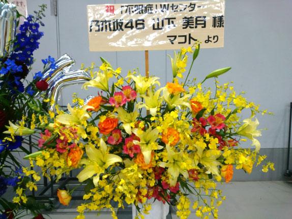 乃木坂46公演祝スタンド花