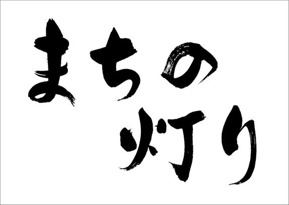 筆文字ロゴ制作:まちの灯り|ホームページ・サイト用の題字の筆文字を書道家に依頼・注文するなら書家 鳶山にお任せください。